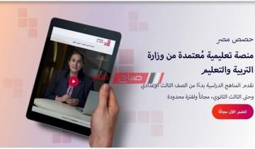 اليكم لينك منصة حصص مصر 2021 خطوات تسجيل الدخول لطلاب الثانوية العامة والصف الثالث الاعدادي
