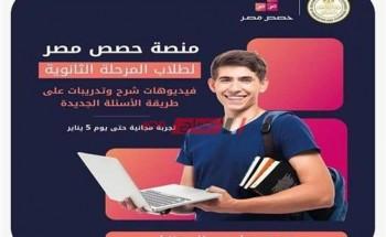 رابط منصة حصص مصر 2021 تسجيل الدخول طلاب الشهادة الإعدادية والمرحلة الثانوية