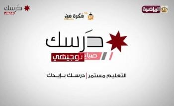 منصة درسك الأردنية 2021 رابط تسجيل دخول الطلاب لأداء الامتحانات النهائية