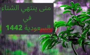 موعد إنتهاء الشتاء في السعودية 1442