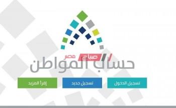 موعد التسجيل في حساب المواطن 1442 والشروط اللازمة للتسجيل