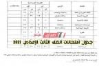 جدول امتحانات الترم الأول الصف الثالث الإعدادي 2021 ورسوم دخول الامتحانات