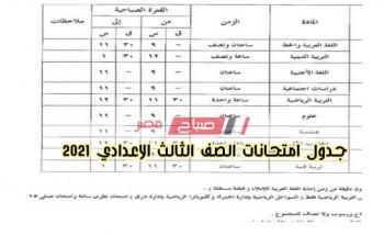 الآن معرفة جدول امتحانات الصف الثالث الاعدادي 2021 الترم الأول جميع المحافظات وزارة التربية والتعليم