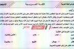 مواصفات امتحان العربي – تعرف على نظام أسئلة امتحان اللغة العربية للثانوية العامة 2021