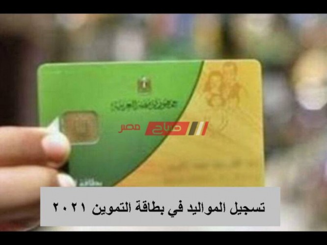 اضافة المواليد على بطاقة التموين 2021 رابط بوابة مصر الرقمية