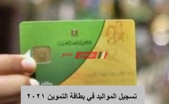 تعرف على طريقة إضافة المواليد الجدد لبطاقة التموين عبر موقع دعم مصر 2021