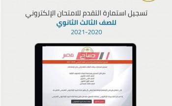 وزير التعليم يوجه رسالة لطلاب الثانوية العامة بشأن استمارة الامتحانات الالكترونية 2021