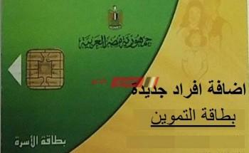 طريقة اضافة المواليد الجدد على بطاقة التموين 2021 بوابة مصر الرقمية