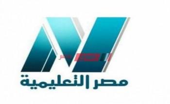 اضبط الأن تردد قناة مصر التعليمية الجديد 2021 على نايل سات
