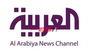 الآن تابع واضبط تردد قناة العربية الجديد 2021 على جميع الأقمار الصناعية
