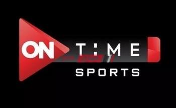 الأن تابع تردد قناة تايم سبورت الجديد 2021 على نايل سات