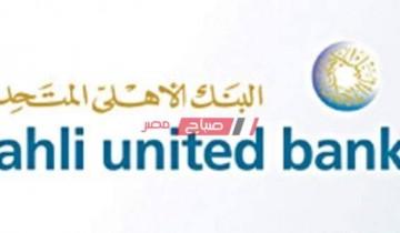 عناوين فروع البنك الأهلي المتحد محافظة الغربية وأرقام خدمة العملاء