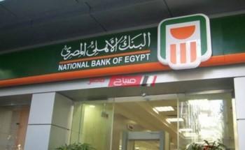 أسعار الفائدة علي شهادات البنك الأهلي المصري 2021