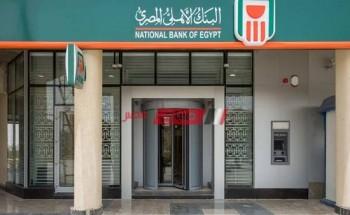 كل ما ترغب في معرفته عن الشهادات البلاتينية من البنك الأهلي المصري