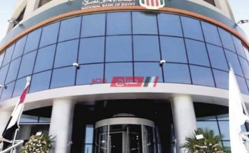 تعرف على خصائص شهادة أم المصريين من البنك الأهلى والعائد الشهرى