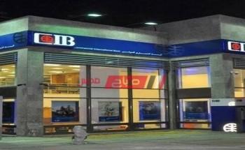 تعرف علي تفاصيل الحصول علي قرض شخصي من البنك التجاري الدولي CIB