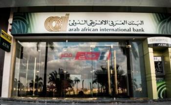 عناوين فروع البنك العربي الافريقي الدولي محافظة الشرقية وارقام خدمة العملاء