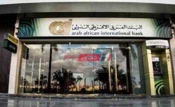 تعرف على عناوين فروع البنك العربي الافريقي بمحافظة القاهرة وأرقام التليفونات