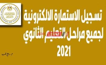 خطوات تسجيل استمارة امتحانات الصف الثالث الثانوي 2021 الالكترونية وزارة التربية والتعليم