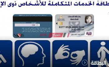استعلامات بطاقة الخدمات المتكاملة 2021 موقع وزارة التضامن الاجتماعي