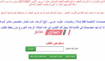 رابط تقديم المعلمين في حساب التعليم الإضافي في الأردن 2021