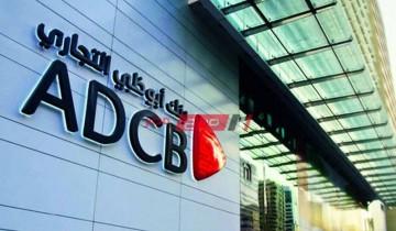 عناوين فروع بنك أبوظبي التجاري محافظة بورسعيد وأرقام خدمة العملاء