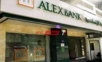 جميع عناوين فروع بنك الإسكندرية Alexbank ورقم خدمة العملاء في محافظة الجيزة 2021