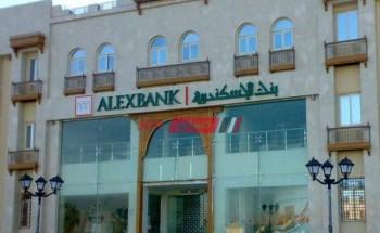 عناوين فروع بنك الاسكندرية محافظة الاسماعيلية وأرقام خدمة العملاء