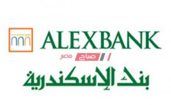 عناوين فروع بنك الاسكندرية محافظة الغربية وأرقام خدمة العملاء