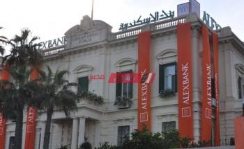 تعرف على جميع عناوين فروع بنك الإسكندرية بمحافظة البحر الأحمر 2021 والخط الساخن