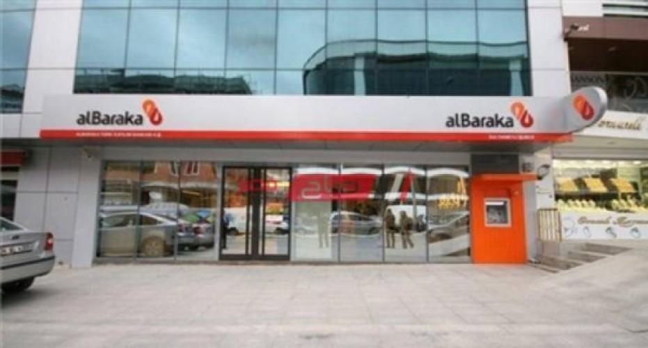 عناوين فروع بنك البركة محافظة الغربية وأرقام خدمة العملاء