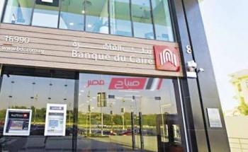 عناوين فروع بنك القاهرة محافظة بورسعيد وأرقام خدمة العملاء ومواعيد العمل