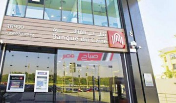 بنك القاهرة يطرح شهادة أمان المصريين بعائد 13% تعرف على التفاصيل