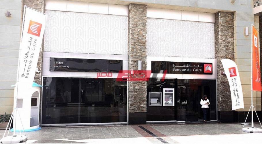شروط الحصول على شهادة أم المصريين من بنك القاهرة بعائد 13%