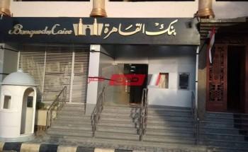 كل ما ترغب في معرفته لفتح حساب في بنك القاهرة 2021