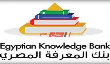الآن رابط منصة بنك المعرفة المصري 2021 لطلاب التعليم الأساسي والجامعي