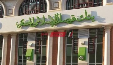 عناوين فروع بنك فيصل الاسلامي محافظة الغربية وأرقام خدمة العملاء