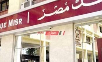 عناوين فروع بنك مصر محافظة الشرقية وارقام خدمة العملاء