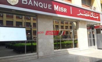 شهادة أم المصريين من بنك مصر والحد الأدنى للشراء