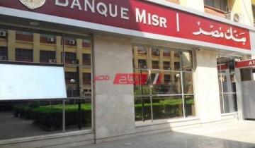 تعرف على جميع تفاصيل شهادة أمان المصريين من بنك مصر الأعلى فائدة