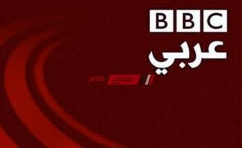 تابع الآن تردد قناة بي بي سي بعد التحديث الآخير 2021