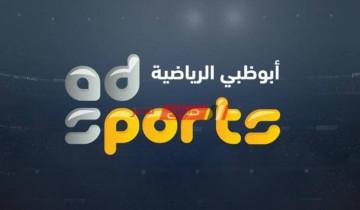 تردد قناة أبو ظبي الرياضية HD الجديد 2021 Abu Dhabi Sports على جميع الاقمار الصناعية نايل سات عرب سات هوت بيرد