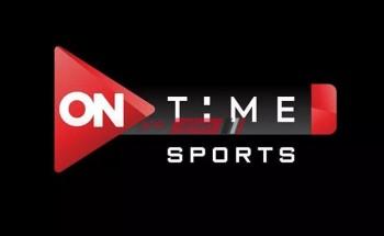 تردد قناة أون تايم سبورت On Time Sport الجديد 2021 على نايل سات الناقلة لمباريات الدوري المصري