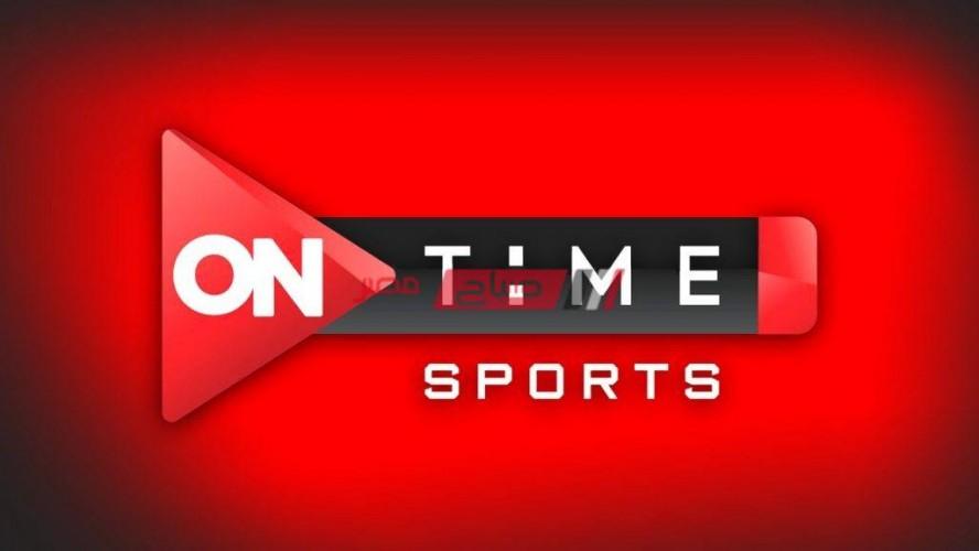 تردد قناة أون تايم سبورت 1 on time sports الجديد 2021 الناقلة لمباراة  الاهلي وبيراميدز