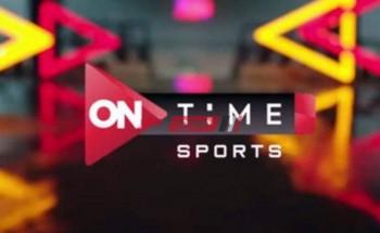 الآن تردد قناة أون تايم سبورت 3 on time sport الجديد 2021