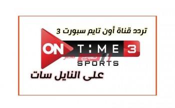تردد قناة أون سبورت 3 on time sport HD الناقلة لمباريات كأس العالم لكرة اليد