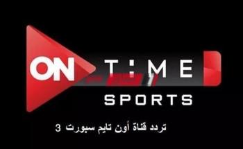 تحديث تردد قناة on time sport 3 HD الجديد 2021 على نايل سات تردد قناة اون تايم سبورت 3