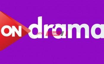 تردد قناة أون دراما الجديد 2021 على نايل سات بعد التحديث