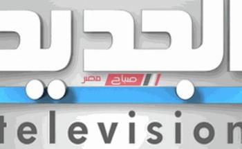 تردد قناة الجديد Aljadeed اللبنانية على نايل سات وعرب سات