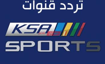 تردد قناة الرياضية السعودية ksa sports على القمر الصناعي نايل سات